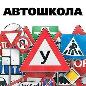 Автошколы Навашино
