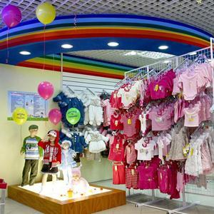 Детские магазины Навашино