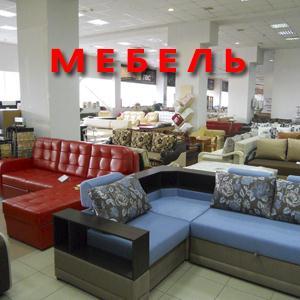 Магазины мебели Навашино