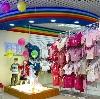 Детские магазины в Навашино